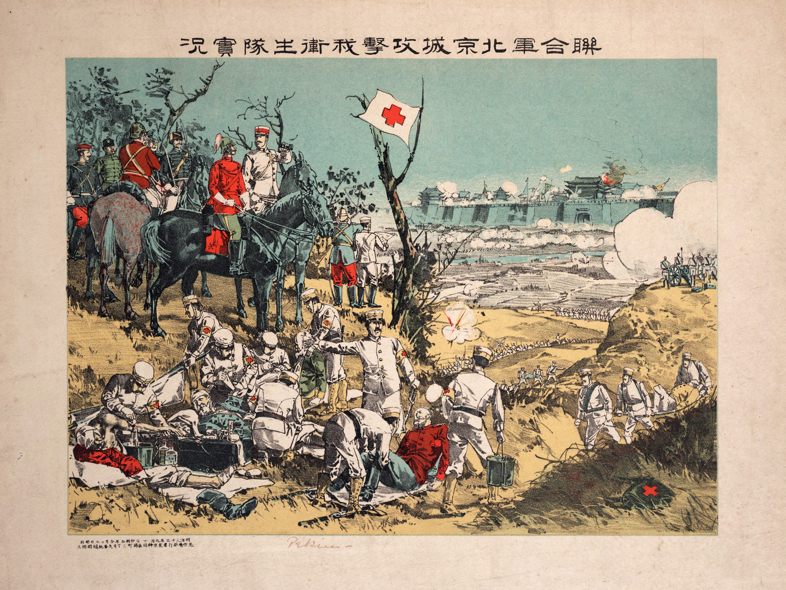 siege at peking essay Essay contest essay contest - main  the boxer rebellion: bibliography  ah ed mary porter gamewell and her story of the siege of peking new york: eaton.